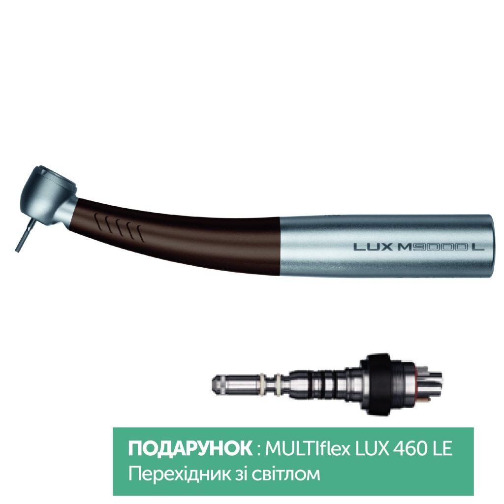 MASTERtorque LUX M9000 L COLOR (темний шоколад) турбінний наконечник, зі світлооптикою/колір темний шоколад