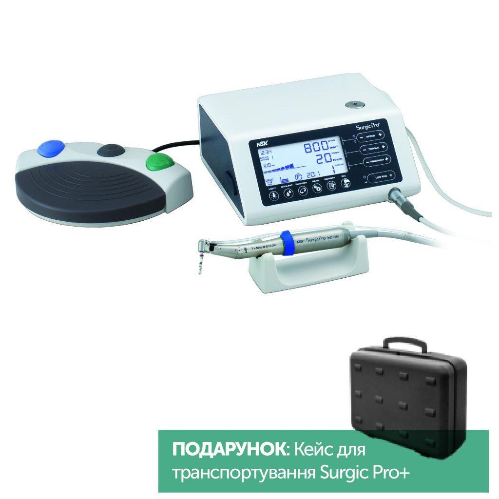Surgic Pro+ хірургічний мікромотор, з опикою LED