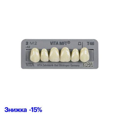Зуби MFT